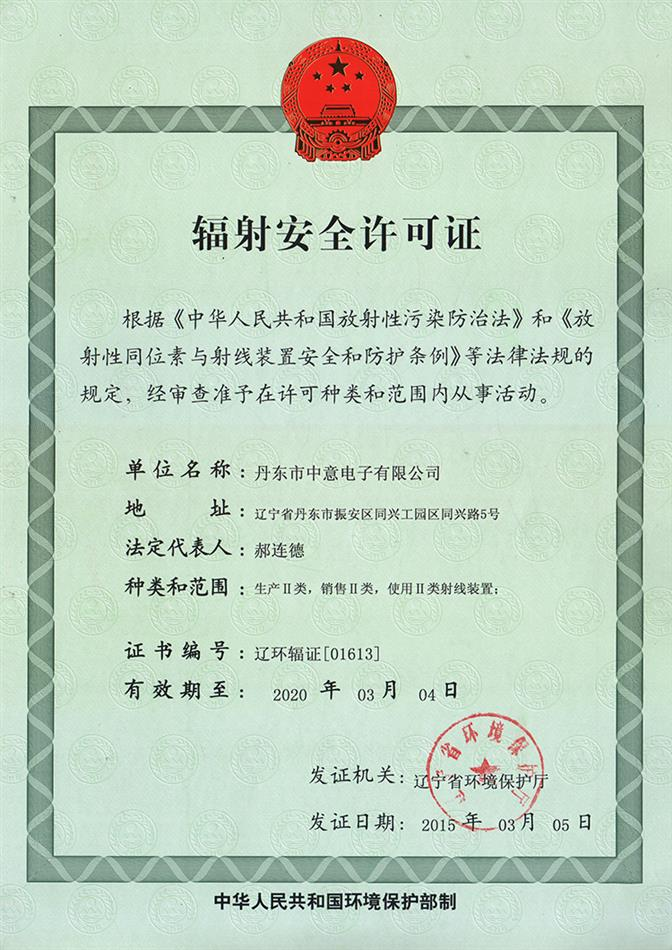 Radiation Safety Permit.jpg